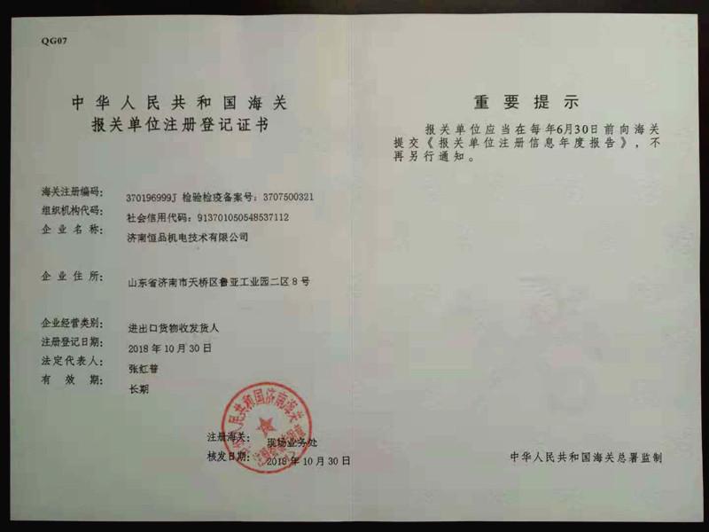 济南恒品获得中华人民共和国海关报关单位注册登记证书的公告